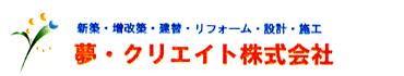 夢・クリエイト 株式会社